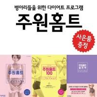사은품/주원홈트+주원홈트 100+플랜북/3권세트/김주원/다이어트 꿀팁/독하게 시작하는 3개월 플랜
