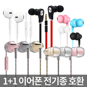 1+1 이어폰 칼국수 커널형 마이크 이어팟 삼성 아이폰