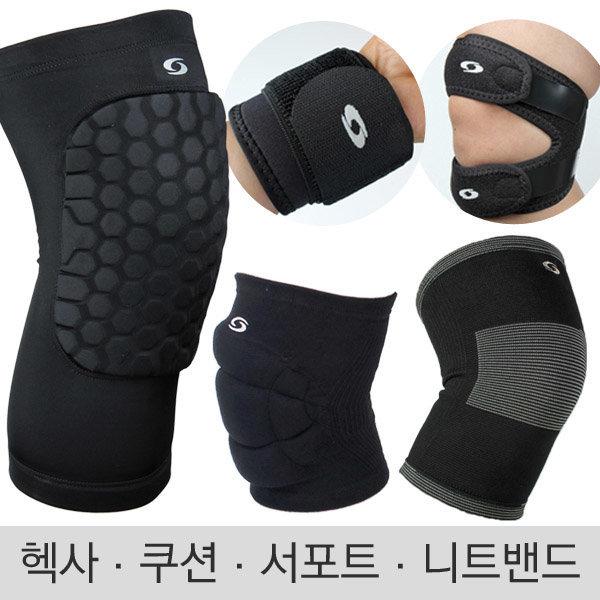 각종 보호대 헥사 쿠션 무릎 발목 팔꿈치 손목 관절