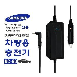 삼성 NT-RC710-S35S 전용 차량용 충전기