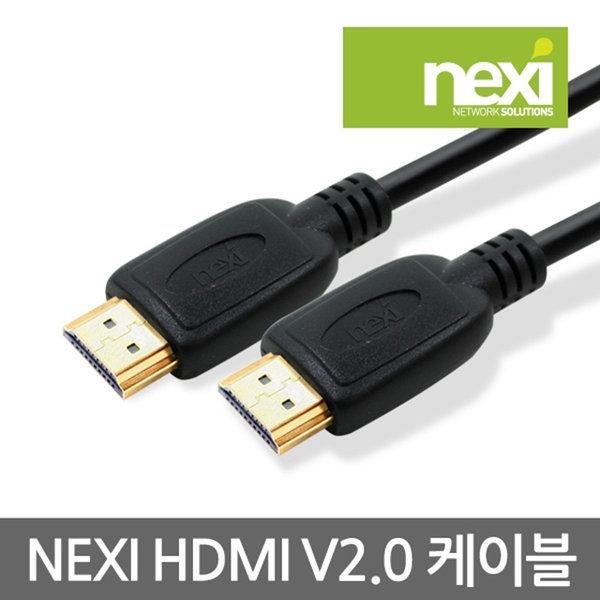 NEXI  HDMI Ver2.0 보급형케이블 3M