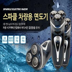 스파클 차량용 면도기/휴대용/차량용/전기면도기/3263