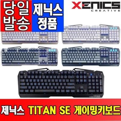 제닉스 STORMX TITAN SE 게이밍 키보드