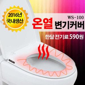 (생활방수) 온열변기시트/온열변기커버/변기커버