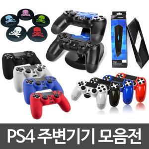 PS4/PS4 PRO주변기기모음/충전거치대/듀얼쇼크커버