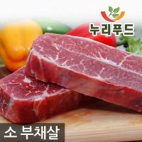 누리푸드/미국산 최고급육 부채살/낙엽살 500g