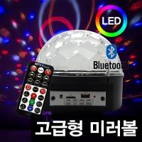 무대조명/이벤트/노래방/싸이키/특수조명