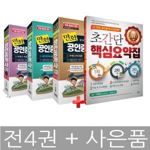 2017 만화 공인중개사 특별 세트: 1~2차 기본서 세트 3권 + 초간단 핵심요약집