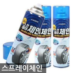 1+2 스프레이체인 SALE/1650mL/차량용품/스노우체인