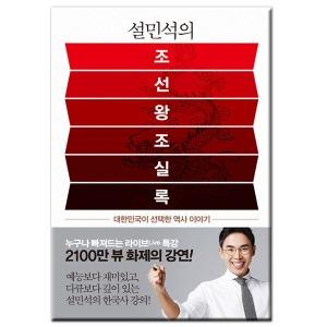 설민석의 조선왕조 실록-베스트셀러 1위
