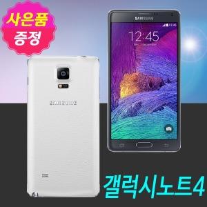 갤럭시노트4/노트4/중고/공기계/핸드폰/스마트폰