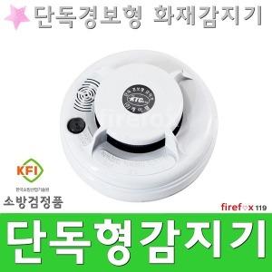 단독경보형감지기/K/소방/소화기/단독형/화재/경보기