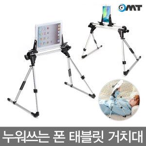 OMT 누워서쓰는 태블릿PC 아이패드 거치대 ONA-T201