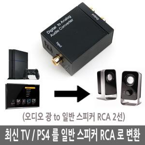 오디오광 TO 아날로그 스피커 연결 컨버터 / TV PS4