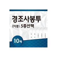 경조사이중봉투/부의/하의/이중봉투/총5종