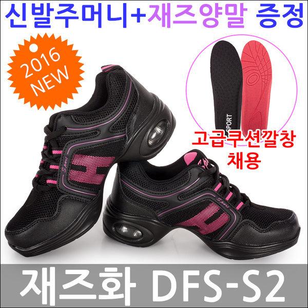 DFS-S2/재즈운동화/재즈댄스화/재즈화/라인댄스화