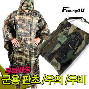 F436 군용 판초 판쵸 우의 우비 비옷 군용우의 낚시복