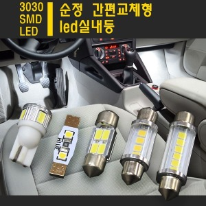실내등LED 번호판등 미등 5630LED칩 도어등 트렁크등