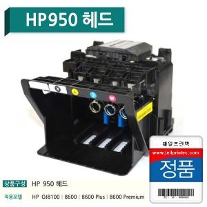 JE HP950 951 정품헤드 8100/8600/8610/8640/8620