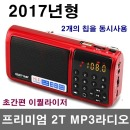 프리미엄 2T MP3라디오 휴대용 스피커 이어폰 효도