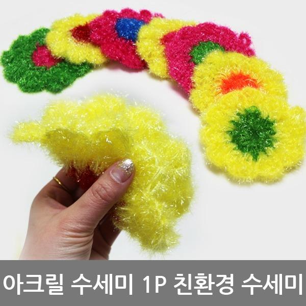 OPP비닐-미포함  아크릴 수세미 꽃 1P 친환경수세미