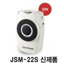 JSM22S 기가폰S 교육강의홍보판촉안내행사기가마이크