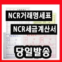 NCR 거래 명세표 명세서 세금계산서 간이 영수증 용지