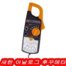 SH300A 600A 전류 전압 ACA 저항 후꾸메타 테스터기