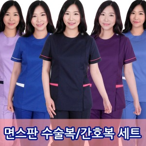 면 스판수술복/간호복/근무복/병원유니폼 세트