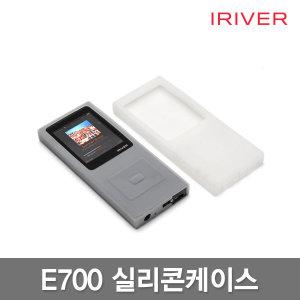 E700 정품 실리콘케이스