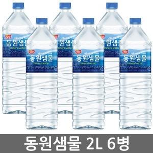 동원샘물 2L 6병 한박스/생수/미네랄/대용량/석수/물