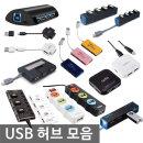 오피스네오/USB허브 모음/OTG USB허브/카드리더기