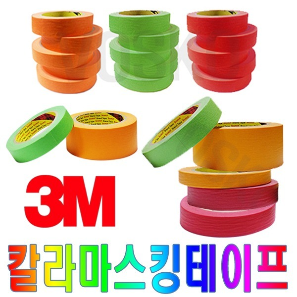 3M 칼라 마스킹 테이프/종이테이프/커버링/내열/도색