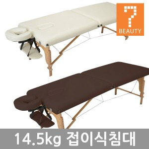 접이식마사지침대V-004/피부/관리실베드/경략/맛사지