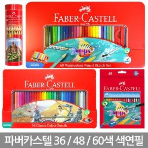 색연필 유성/수채 36색/48색/60색 비밀의정원컬러링북