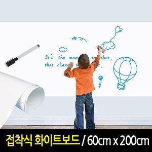 접착식 화이트보드시트지 일정표 칠판 낙서벽지 학원
