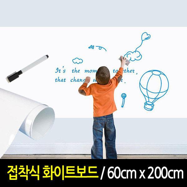 접착식 화이트보드시트지/일정표/칠판/낙서벽지/학원