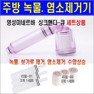 미네르바 싱크핸디 큐 세트/녹물아파트/염소소독냄새