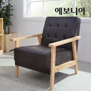 레트로 1인소파/원목인조쇼파의자/1인쇼파