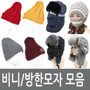 방한모자 귀달이 겨울 털 니트 여성 비니 모 모자