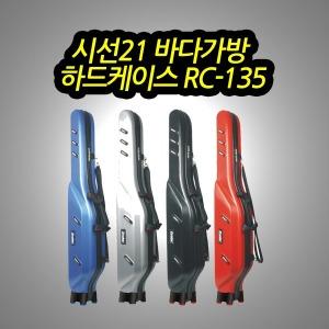 시선21 HD-RC-135 하드케이스