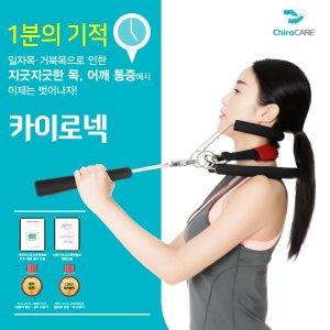 카이로넥 거북목교정기 /일자목/목디스크/목교정운동
