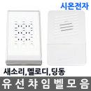 유선/차임벨/챠임벨/초인종/현관/새소리/멜로디/딩동
