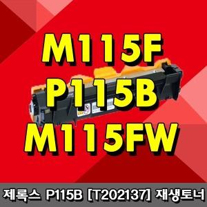 재생토너 제록스 P115B M115F M115FWCT202137 검정