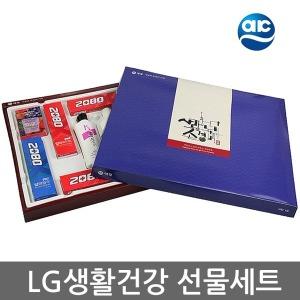선물세트 명절 추석 설 종합 치약 샴푸 LG 바디 비누