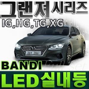더뉴그랜져IG/HG/TG/XG LED실내등/반디LED/자동차LED