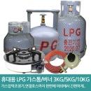 휴대용 LPG버너 3KG 5KG 10KG 가스통 압력조정기 호스