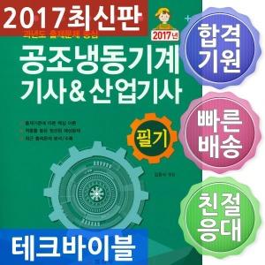 일진사/2017 공조냉동기계기사 산업기사 필기