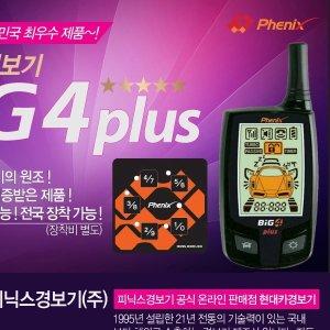 피닉스 빅포플러스  원격시동 경보기 BIG4PLUS 풀셋트