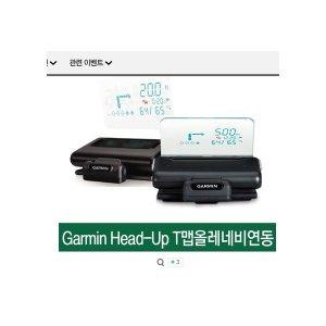가민 Garmin Head-Up Display HUD/국내용/T맵/갤럭시S